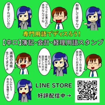 【辛口】簿記・経理・会計用語スタンプ